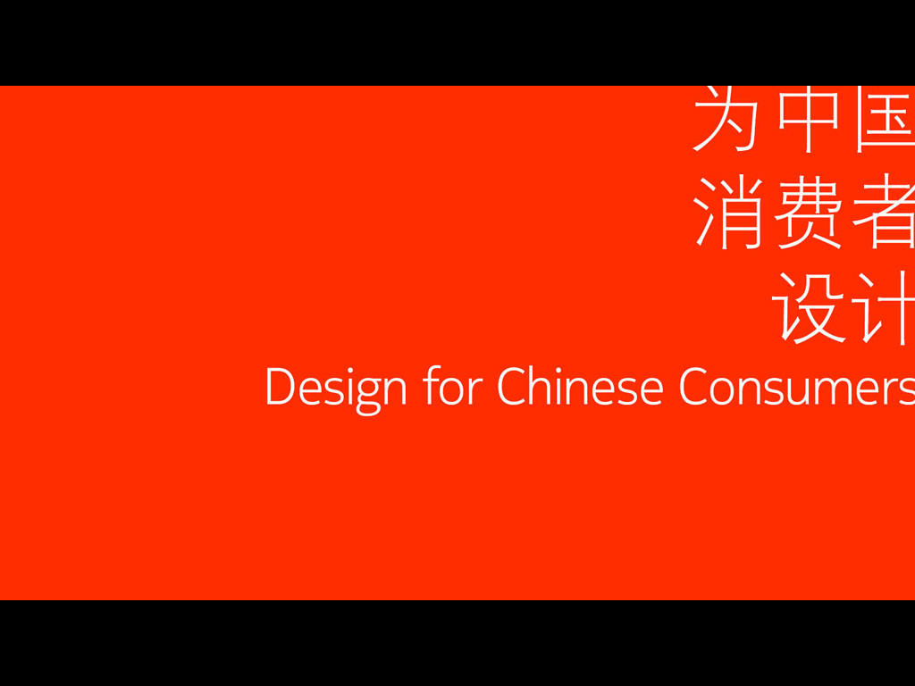 Chao Su / Design for China
